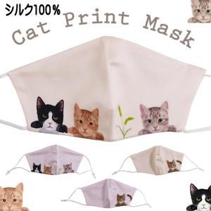 マスク 猫柄 洗える 立体 布 シルク100% アジャスター付き アイボリー ピンク 衛生用品 UV対策 花粉対策 おしゃれ かわいい レディース 猫雑貨 猫グッズ osyarehime