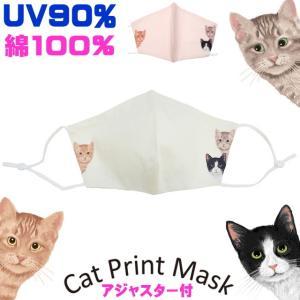 マスク 猫柄 洗える 立体 布 綿100% アジャスター付き アイボリー 衛生用品 UV対策 花粉対策 おしゃれ かわいい レディース 猫雑貨 猫グッズ|osyarehime