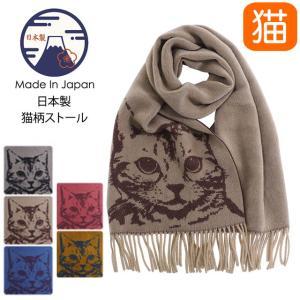 ストール 猫柄 猫顔 日本製 マフラー 細幅 えりまき スカーフ 巻物  ねこ ネコ 猫雑貨 猫グッズ 女性 レディース かわいい おしゃれ ギフト包装無料 osyarehime