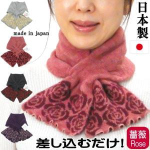 【ネコポス送料無料】 マフラー 差し込み 薔薇柄 日本製 ローズ 襟巻き スカーフ 薔薇雑貨 おしゃれ かわいい レディース 女性 プチマフラー ギフト|osyarehime