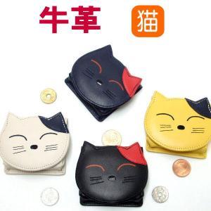 小銭入れ 牛革 財布 マスコット ニコニコ猫 猫顔型 コインケース 小物入れ ネコグッズ  おしゃれ姫|osyarehime