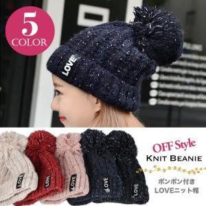 ボンボン付きloveニット帽 ポンポン レディース キッズ ざっくり編み ニット