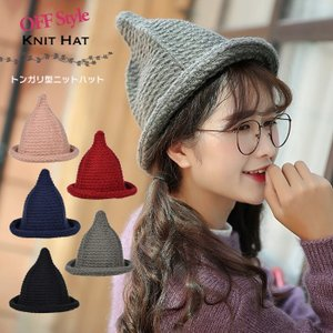 ニット帽 レディース キッズ とんがり 帽子 ニット トンガリニット帽|osyarevo