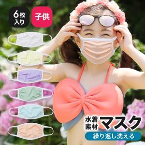 【4月中旬頃入荷予定】マスク 水着マスク 白 6枚入り 洗えるマスク 水着素材ますく ますく 水着生...