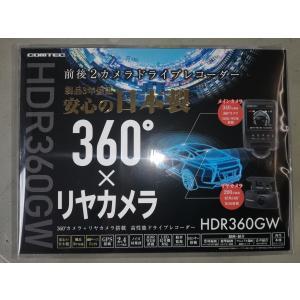 コムテック HDR360GW 前後2カメラドライブレコーダー 360度|osyu-tanagura