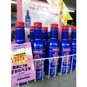 ワコーズ フューエルワン ガソリン、軽油用燃料添加剤|osyu-tanagura