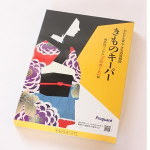 きものキーパー|osyu-tanagura