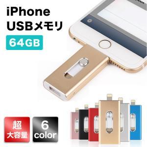 USBメモリ 64GB  iPhone iPad 対応 ライトニング lightning USB3....