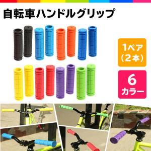 自転車 ハンドル グリップ カバー 2本 セット カスタマイズ マウンテンバイク クロスバイク  持...