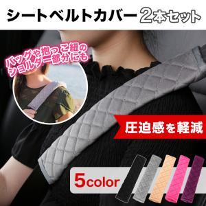 シートベルト カバー クッション パッド 2本セット 保護 圧迫感 軽減 ショルダーパッド 肩当て ...