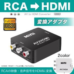 RCA 変換 to HDMI コンポジット アダプタ AV to HDMI ケーブル 3色 赤白黄 ...