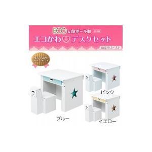 マツダ紙工業 ECOな段ボール製 幼児用 エコかわデスクセット スター ピンク otafuku