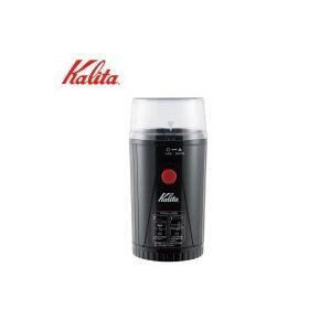 Kalita(カリタ) 電動コーヒーミル イージーカットミル EG-45 43033|otafuku