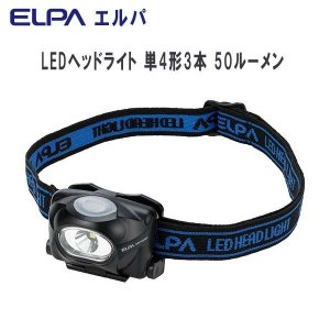 ELPA LEDヘッドライト 単4形3本 50ルーメン DOP-HD053 otafuku