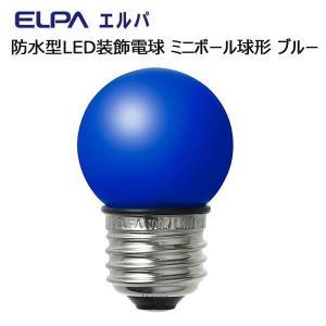 ELPA 防水型LED装飾電球 ミニボール球形 E26 G40 ブルー LDG1B-G-GWP252 otafuku