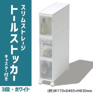 吉川国工業所 収納ストッカー スリムストレージ トールストッカー 3段 幅17cm (キャスター付き) ホワイト TS-30|otafuku