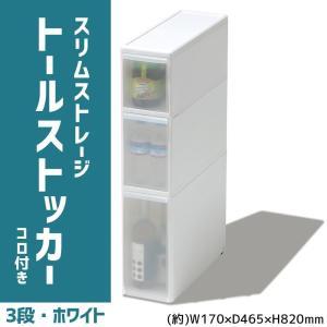 吉川国工業所 収納ストッカー スリムストレージ トールストッカー 3段 幅17cm (コロ付き) ホワイト TS-111|otafuku