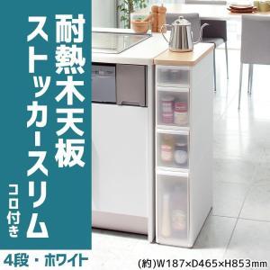吉川国工業所 収納ストッカー 耐熱木天板ストッカースリム 4段 (コロ付き) ホワイト TS-121WT|otafuku