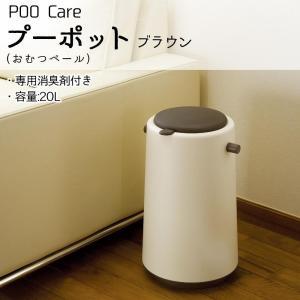 吉川国工業所 POO Care プーポット(おむつペール) ブラウン PO-01|otafuku