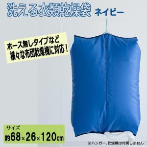 日本製 ホース無しタイプ布団乾燥機にも対応!洗える衣類乾燥袋(ネイビー) otafuku