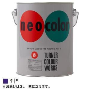 ターナー色彩 アクリル絵具 ネオカラー 3L 紫 NC00329|otafuku