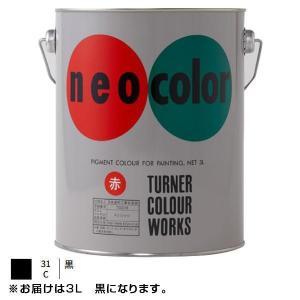 ターナー色彩 アクリル絵具 ネオカラー 3L 黒 NC00331|otafuku