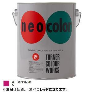 ターナー色彩 アクリル絵具 ネオカラー 3L オペラレッド NC00351|otafuku
