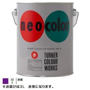 ターナー色彩 アクリル絵具 ネオカラー 3L 赤紫 NC00352|otafuku
