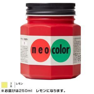 ターナー色彩 アクリル絵具 ネオカラー 250ml レモン NC25002|otafuku