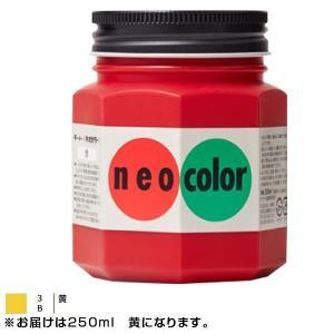 ターナー色彩 アクリル絵具 ネオカラー 250ml 黄 NC25003|otafuku