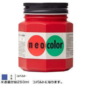 ターナー色彩 アクリル絵具 ネオカラー 250ml コバルト NC25006|otafuku