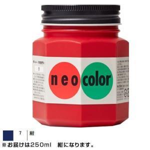 ターナー色彩 アクリル絵具 ネオカラー 250ml 紺 NC25007|otafuku