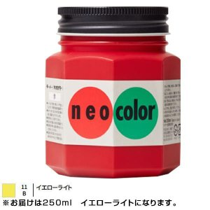 ターナー色彩 アクリル絵具 ネオカラー 250ml イエローライト NC25011|otafuku