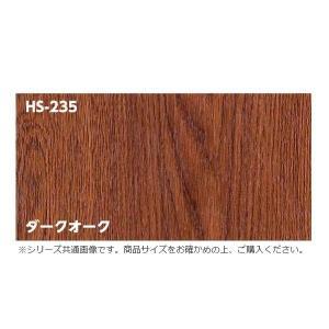 装飾用粘着シート ホームシート 92cm×30m ダ-クオ-ク HS-235|otafuku