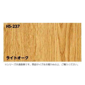 装飾用粘着シート ホームシート 92cm×30m ライトオ-ク HS-237|otafuku