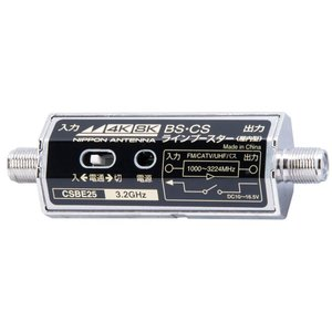 日本アンテナ 4K8K対応 CS・BSラインブースター CSBE25|otafuku