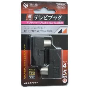 日本アンテナ 4K8K対応 4C・5C兼用テレビプラグ(黒色2個入り) FP7EB2-SP|otafuku