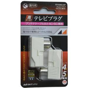 日本アンテナ 4K8K対応 4C・5C兼用テレビプラグ(白色2個入り) FP7EW2-SP|otafuku