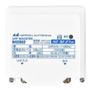 日本アンテナ UHF電源分離型ブースター N42DU2|otafuku