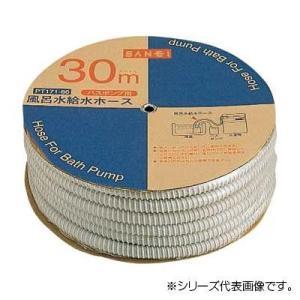 三栄 SANEI 風呂水給水ホース 30m PT171-86|otafuku
