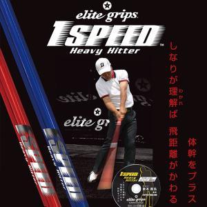 エリートグリップ ワンスピード ヘビーヒッター elite grips 1SPEED Heavy Hitter ブルーレッド|otakara-golf