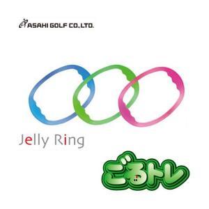 朝日ゴルフ ごるトレ ジェリーリング Jelly Ring GT-1305 飛距離UPトレーニンググッズ|otakara-golf