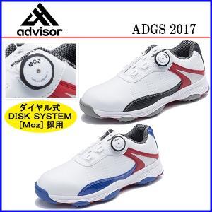 アドバイザー advisor ADGS2017 ゴルフシューズ ダイヤル式 Moz otakara-golf