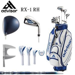 アドバイザー RX-1  クラブセットAdvisor RX-1 11本セット(DR/FW/UT/IRON/PT) キャディバッグ付き otakara-golf