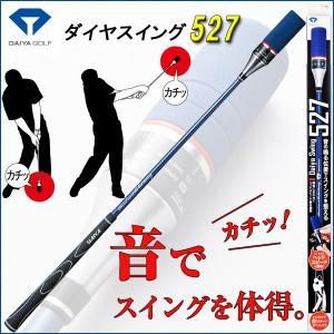 ダイヤコーポレーション DAIYA CORPORATION ダイヤスイング527 TR-527 ゴルフ練習器 スイング練習器|otakara-golf