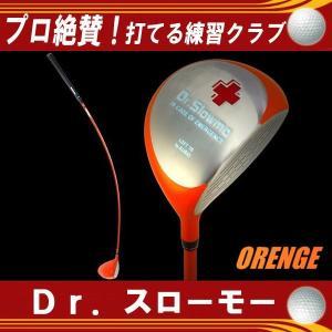Kurio Dr.Slowmo ドクタースローモー オレンジ ドライバー練習器 ウッド型 フニャフニャ シャフト!|otakara-golf