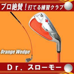 Kurio Dr.Slowmo ドクタースローモー オレンジ ウエッジ 練習器 フニャフニャ シャフト!|otakara-golf