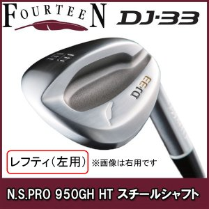 左用 レフティー フォーティーン DJ33 FOURTEEN DJ-33 ウェッジ N.S.PRO 950GH HT スチールシャフト otakara-golf