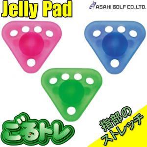 朝日ゴルフ ごるトレ ジェリーパッド Jelly Pad GT-1401 飛距離UPトレーニンググッズ|otakara-golf