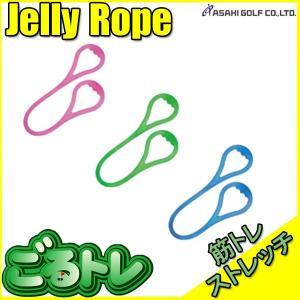 朝日ゴルフ ごるトレ ジェリー ロープ Jelly Rope GT-1402 飛距離UPトレーニンググッズ|otakara-golf